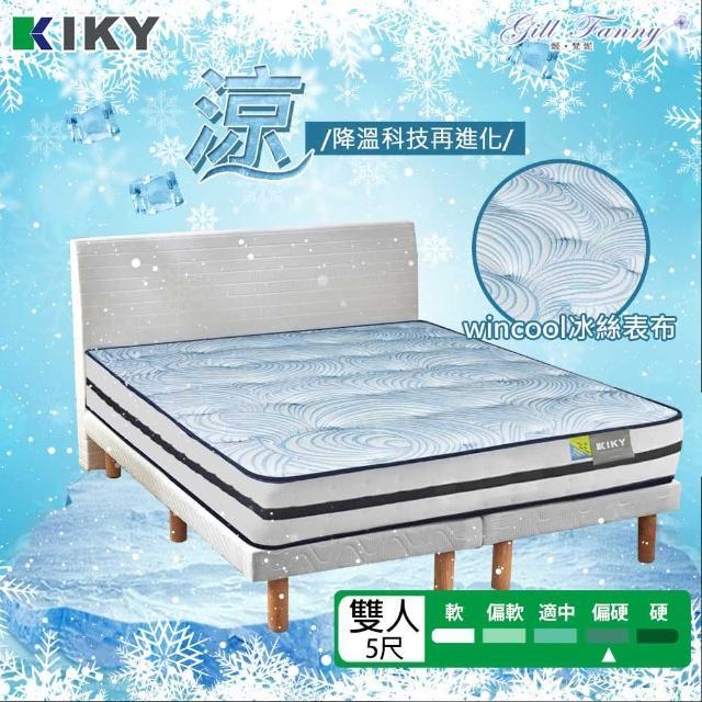 【KIKY】沁涼如水冰絲涼感硬式獨立筒床墊(雙人5尺)
