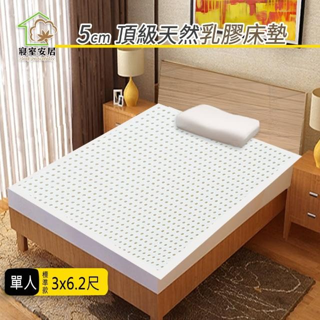【寢室安居】5cm天然乳膠透氣抗菌床墊(單人)