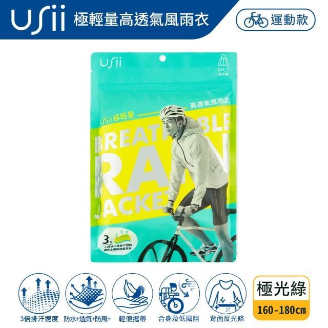 【USii】極輕量高透氣風雨衣-極光綠(F)