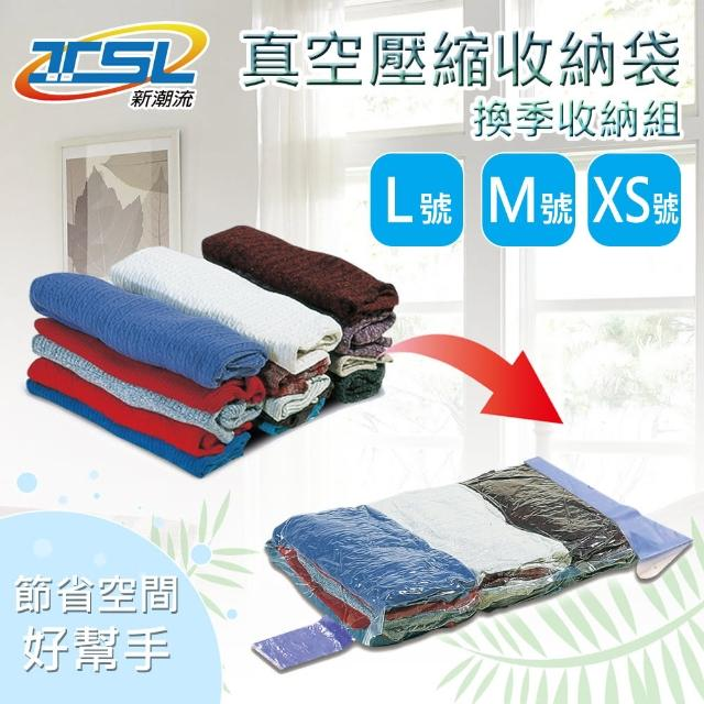 【TSL 新潮流】真空壓縮收納袋L號+M號+XS號(型號:TSL-512 XS號x1個+M號x2個+L號x2個)