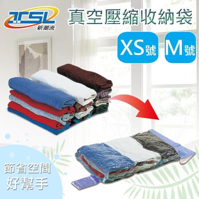 【TSL 新潮流】真空壓縮收納袋XS號*1+M號*3(型號:TSL-512 XS號x1個+M號x3個)