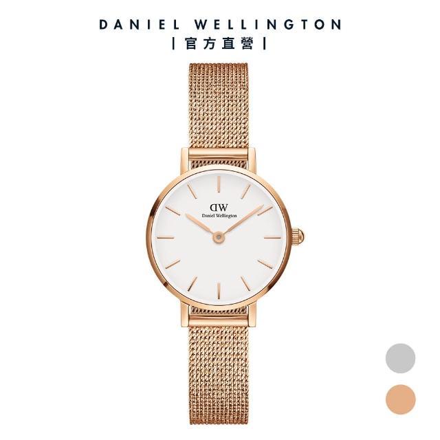 【Daniel Wellington】官方直營 Petite Sterling 24mm極光銀新型米蘭金屬編織錶(DW手錶 DW00100442)