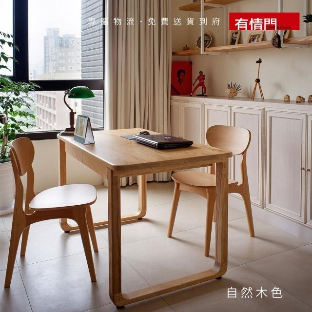 【有情門】STRAUSS 小小幸福實木餐桌 W120(製作期為10-15個工作天/實木/MIT/工作桌/書桌)