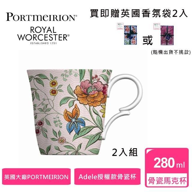 【Portmeirion 波特玫琳恩】皇家Adele授權款280ML馬克杯2入 隨機贈英國香氛袋2入組(Royal Worcester骨瓷杯)