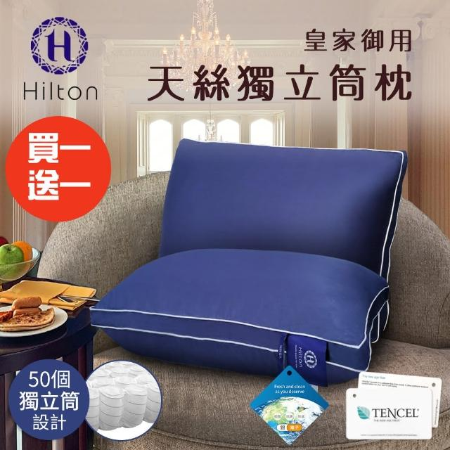 【Hilton 希爾頓】皇家御用莫代爾舒柔獨立筒枕/買一送一(天絲枕/枕頭/助眠枕/舒柔枕)
