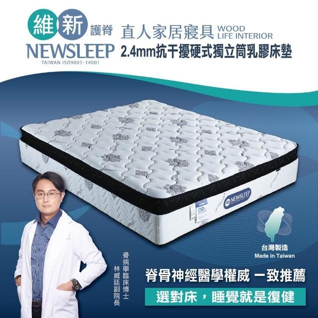 【直人木業】NEWSLEEP 2.4MM抗干擾硬式獨立筒乳膠床墊-5尺