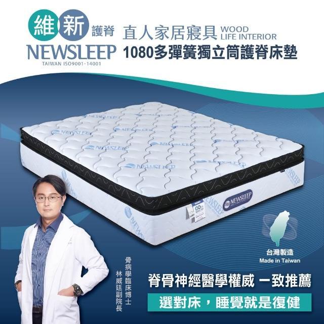 【直人木業】NEWSLEEP 1080多彈簧獨立筒護脊床墊-5尺