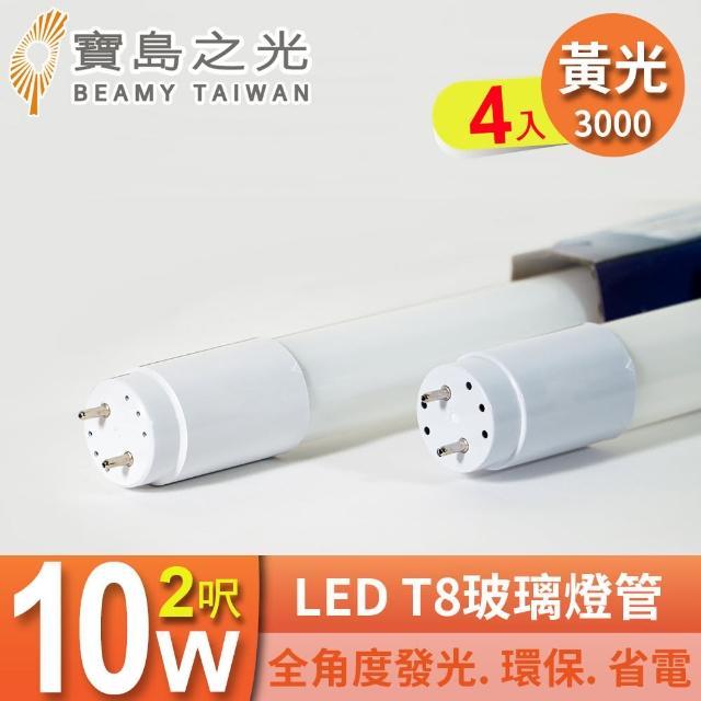 【太星電工】寶島之光/LED T8 2呎10W 玻璃燈管/黃光(4入組)