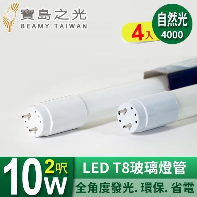 【太星電工】寶島之光/LED T8 2呎10W 玻璃燈管/自然光(4入組)
