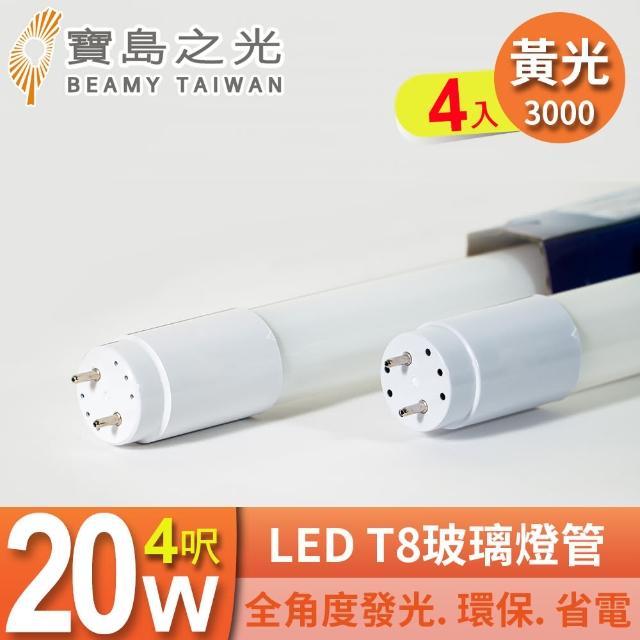 【太星電工】寶島之光/LED T8 4呎20W 玻璃燈管/黃光(4入組)