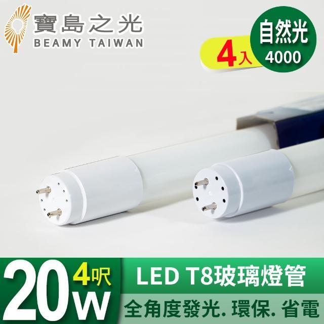 【太星電工】寶島之光/LED T8 4呎20W 玻璃燈管/自然光(4入組)
