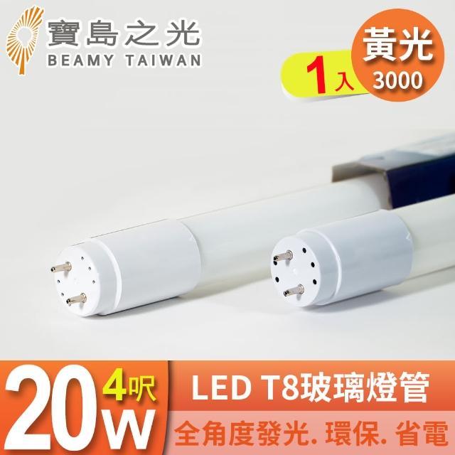 【太星電工】寶島之光/LED T8 4呎20W 玻璃燈管/黃光(1入)