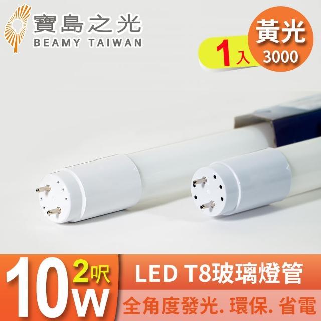 【太星電工】寶島之光/LED T8 2呎10W 玻璃燈管/黃光(1入)