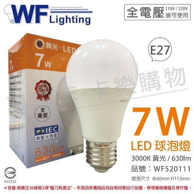 【DanceLight 舞光】6入組 LED 7W 3000K 黃光 全電壓 廣角 球泡燈 _ WF520111