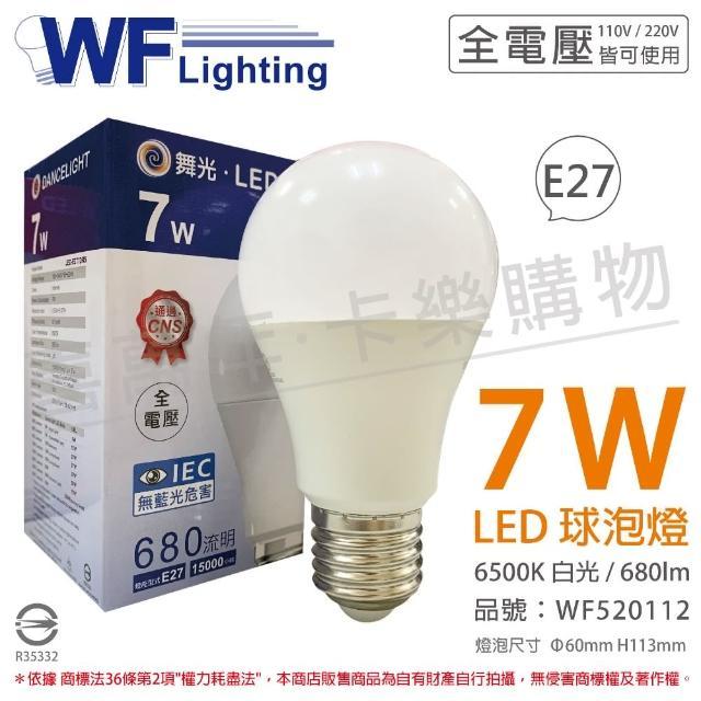 【DanceLight 舞光】6入組 LED 7W 6500K 白光 全電壓 廣角 球泡燈 _ WF520112