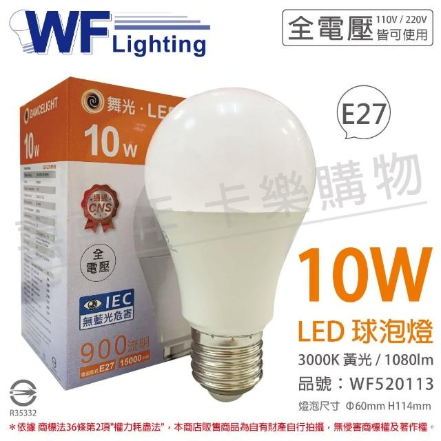 【DanceLight 舞光】6入組 LED 10W 3000K 黃光 全電壓 廣角 球泡燈 _ WF520113