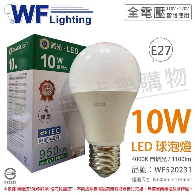 【DanceLight 舞光】6入組 LED 10W 4000K 自然光 全電壓 廣角 球泡燈 _ WF520231