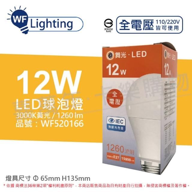 【DanceLight 舞光】6入組 LED 12W 3000K 黃光 E27 全電壓 球泡燈 _ WF520166