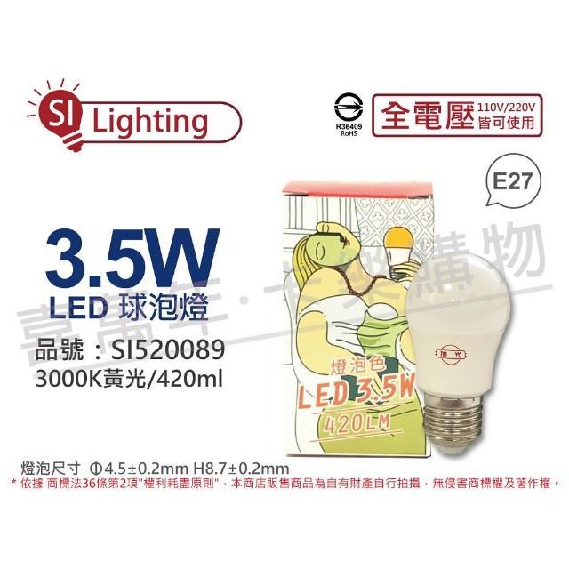 【旭光】4入組 LED 3.5W 3000K 黃光 E27 全電壓 球泡燈 _ SI520089