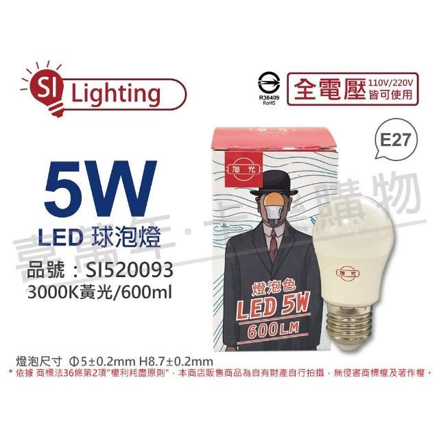 【旭光】6入組 LED 5W 3000K 黃光 E27 全電壓 球泡燈 _ SI520093
