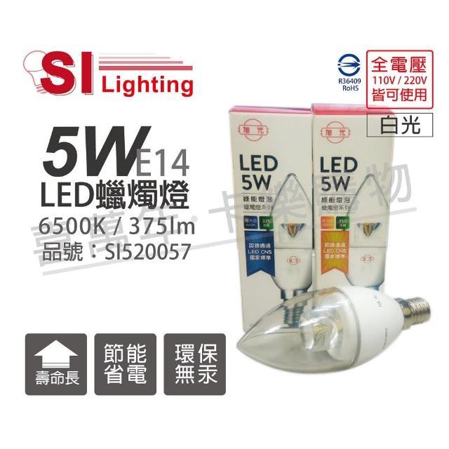 【旭光】3入組 LED 5W 6500K 白光 E14 全電壓 尖清 蠟燭燈 _ SI520057