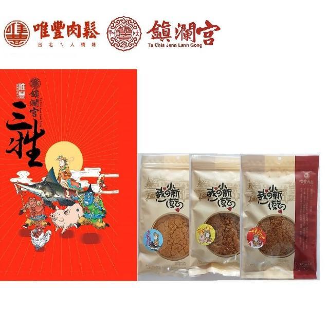 【唯豐肉鬆】鎮瀾宮聯名三牲肉鬆禮盒(旗魚鬆、豬肉鬆、雞肉鬆)
