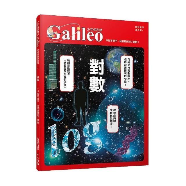 對數:不知不覺中,我們都用到了對數! 少年伽利略4