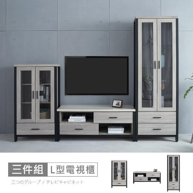 【時尚屋】[DV9]墨爾本8.4尺灰橡仿石面L型電視櫃DV9-308+321+319(免運費 免組裝 電視櫃)