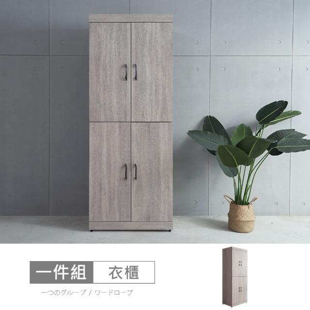【時尚屋】[5V21]凱爾3x7尺雙吊衣櫃5V21-KR012(免運費 免組裝 衣櫃)