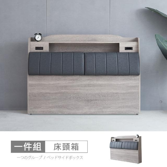 【時尚屋】[5V21]凱爾5尺床頭箱5V21-KR007(免運費 免組裝 臥室系列)