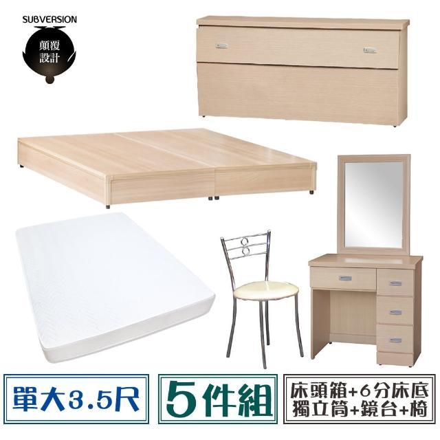 【顛覆設計】房間五件組 床頭箱+6分底+獨立筒+鏡台+椅(單大3.5尺)