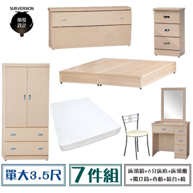 【顛覆設計】房間七件組 床頭箱+6分底+獨立筒+床頭櫃+衣櫥+鏡台+椅(單大3.5尺)
