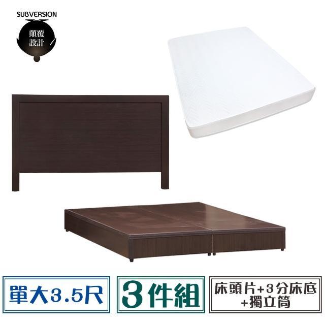 【顛覆設計】超值經濟房間三件組 床頭片+3分底+獨立筒(單大3.5尺)