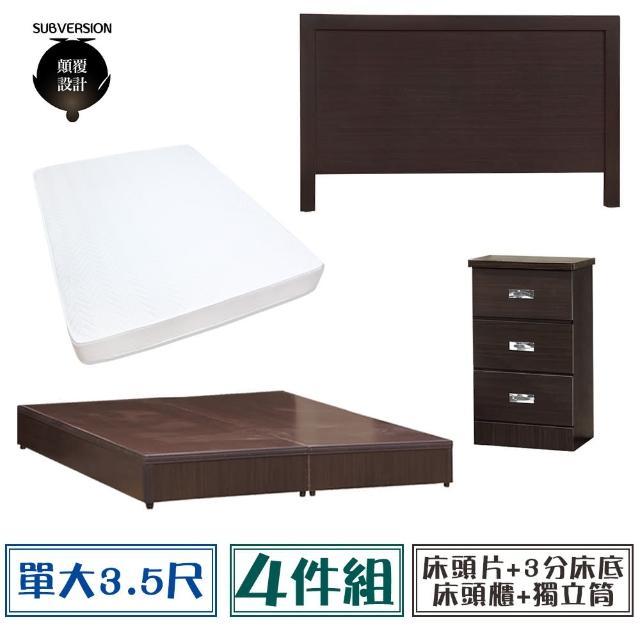 【顛覆設計】房間四件組 床頭片+3分底+獨立筒+床頭櫃(單大3.5尺)