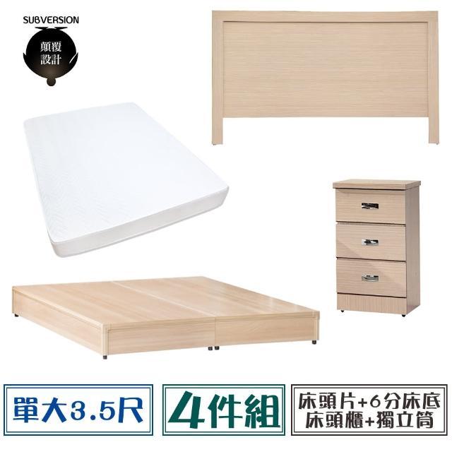 【顛覆設計】房間四件組 床頭片+6分底+獨立筒+床頭櫃(單大3.5尺)