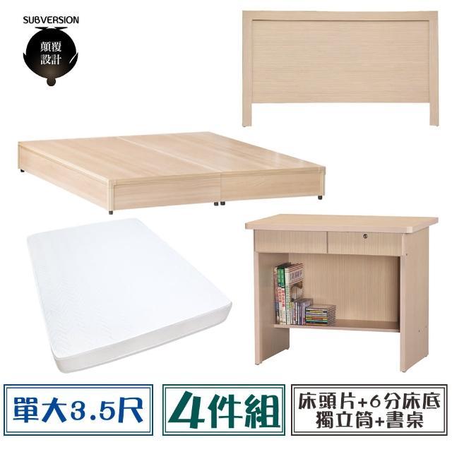 【顛覆設計】房間四件組 床頭片+6分底+獨立筒+書桌(單大3.5尺)