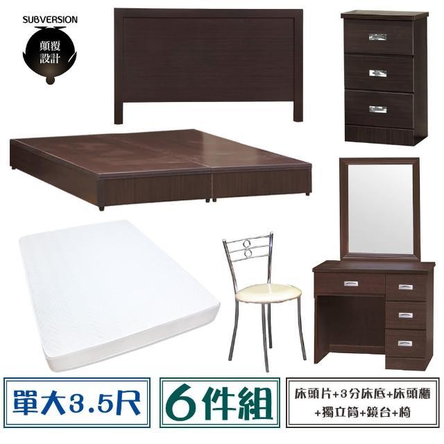 【顛覆設計】房間六件組 床頭片+3分底+獨立筒+床頭櫃+鏡台+椅(單大3.5尺)
