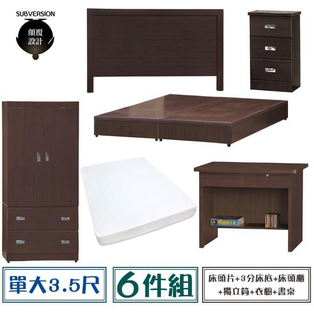 【顛覆設計】房間六件組 床頭片+3分底+獨立筒+床頭櫃+衣櫥+書桌(單大3.5尺)