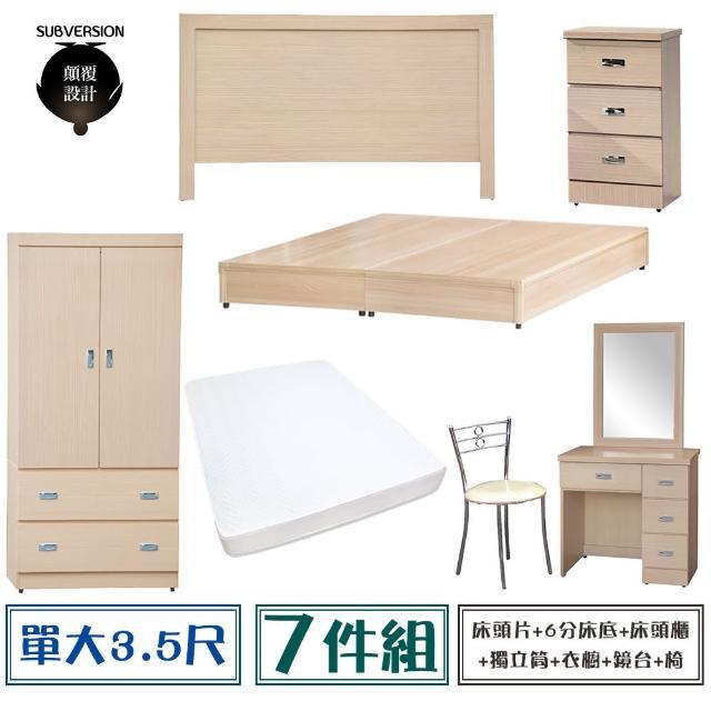 【顛覆設計】房間七件組 床頭片+6分底+獨立筒+床頭櫃+衣櫥+鏡台+椅(單大3.5尺)