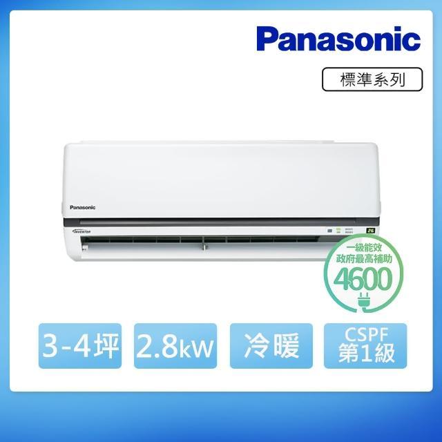 【Panasonic 國際牌】3-4坪變頻冷暖分離式冷氣(CU-K28FHA2/CS-K28FA2)