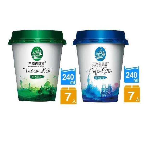 【統一】左岸咖啡館昂列奶茶240ml*7入+拿鐵咖啡240ml*7入(來自巴黎左岸的綠色+藍色法式情調)