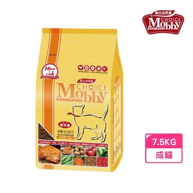【Mobby 莫比】成貓抗毛球專業配方 7.5kg(成貓化毛飼料)