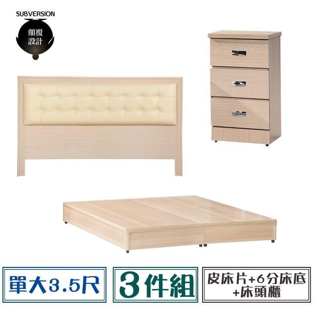 【顛覆設計】房間三件組 皮面床頭片+6分底+床頭櫃(單大3.5尺)