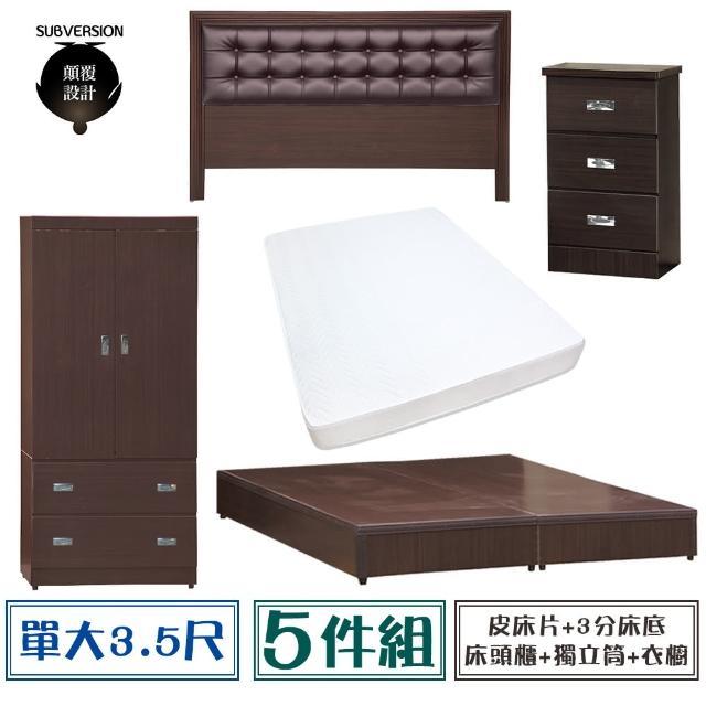 【顛覆設計】房間五件組 皮面床頭片+3分底+獨立筒+床頭櫃+衣櫥(單大3.5尺)