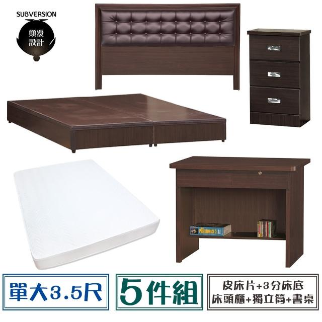 【顛覆設計】房間五件組 皮面床頭片+3分底+獨立筒+床頭櫃+書桌(單大3.5尺)