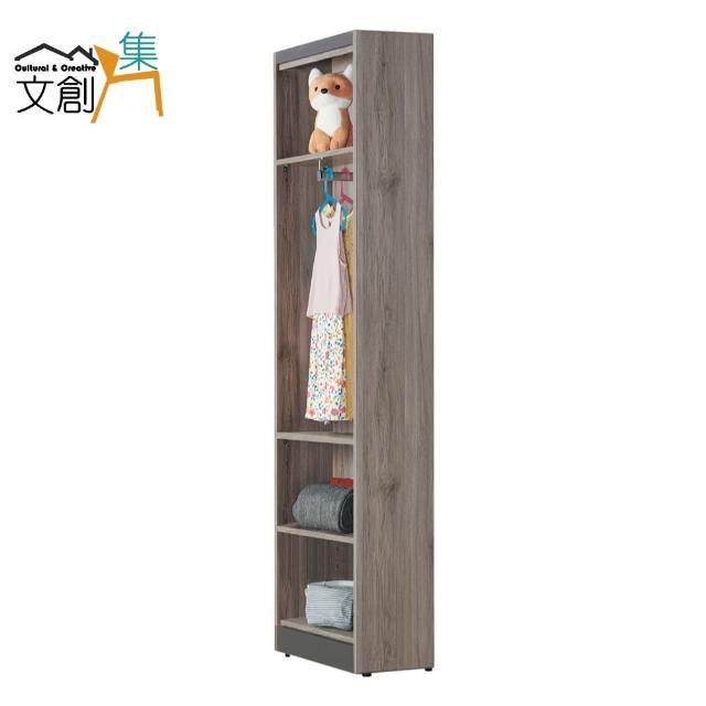 【文創集】馬久羅 現代1.9尺開放式衣櫃/收納櫃