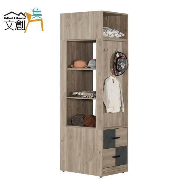 【文創集】贊比 現代2尺雙色二抽衣櫃/收納櫃