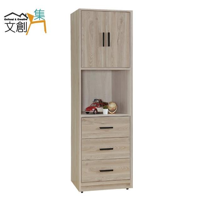【文創集】贊比 現代2尺二門三抽衣櫃/收納櫃