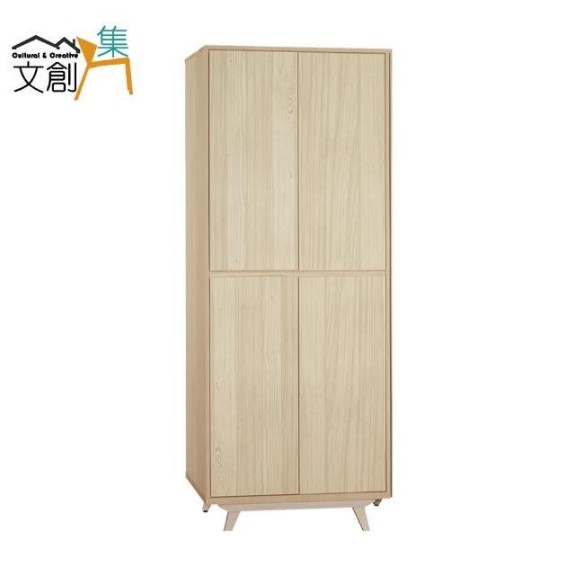 【文創集】梅爾希 現代2.7尺四門雙吊衣櫃/收納櫃