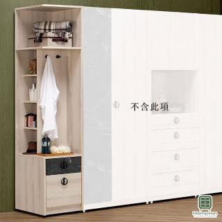 【Hampton 漢汀堡】潔瑪1.5尺二抽左桶衣櫥(一般地區免運費/衣櫥/衣櫃)